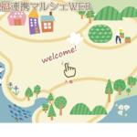 WEBサイト2
