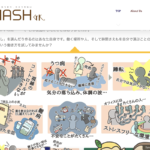 WEBサイト3